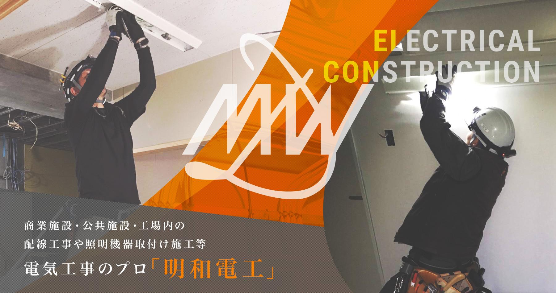 商業施設・公共施設・工場内の 配線工事や照明機器取付け施工等 電気工事のプロ「明和電工」