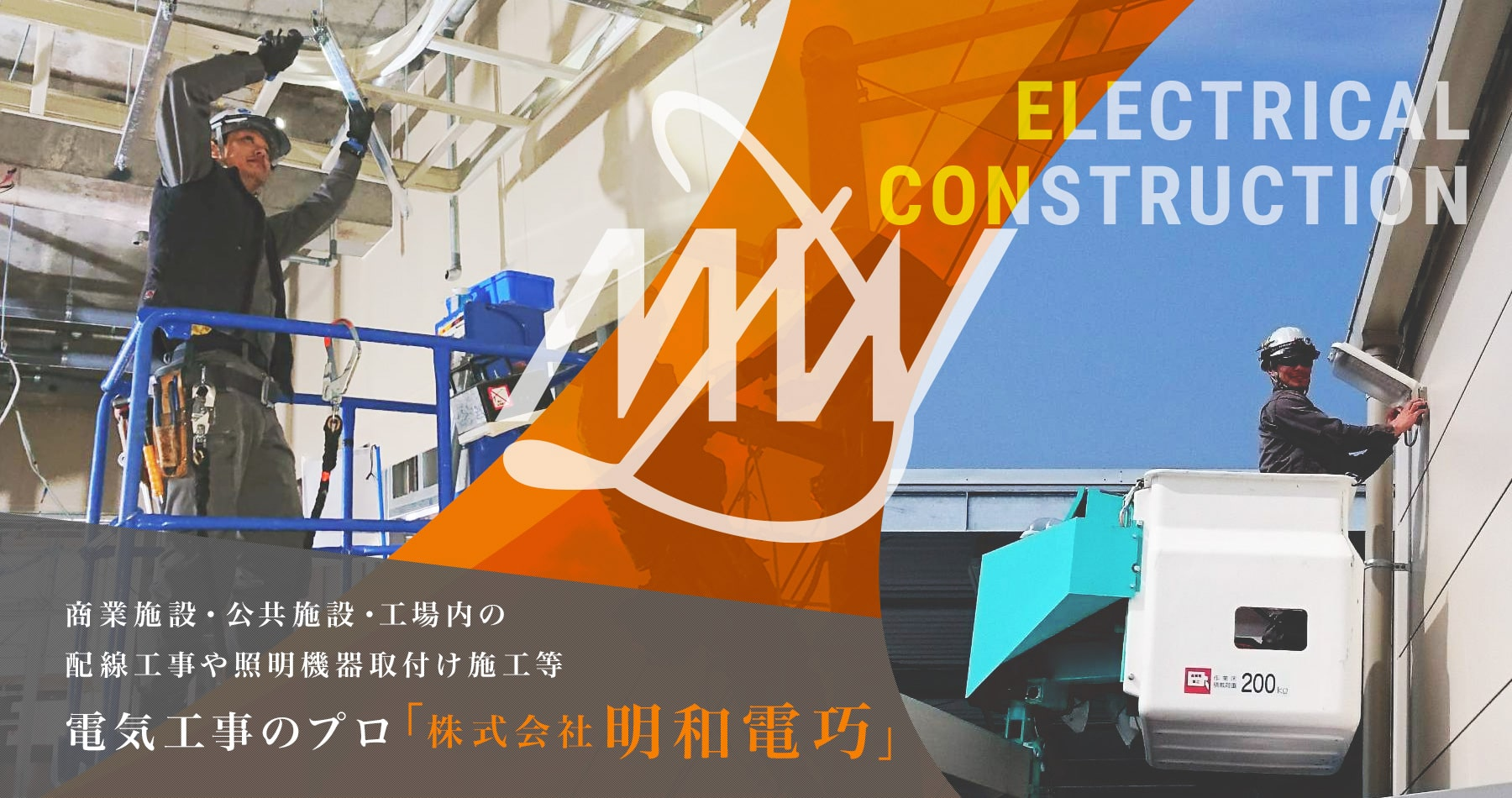 商業施設・公共施設・工場内の 配線工事や照明機器取付け施工等 電気工事のプロ「株式会社 明和電巧」